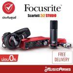 Cover อินเตอร์เฟส Focusrite Scarlett 2i2 STUDIO ขายราคาพิเศษ