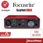 Cover interface Focusrite Scarlett Solo ขายราคาพิเศษ