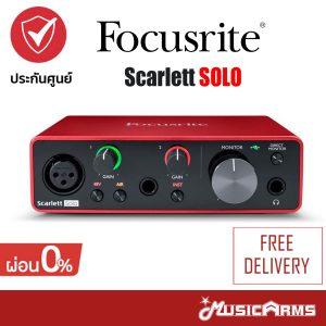Cover interface Focusrite Scarlett Solo