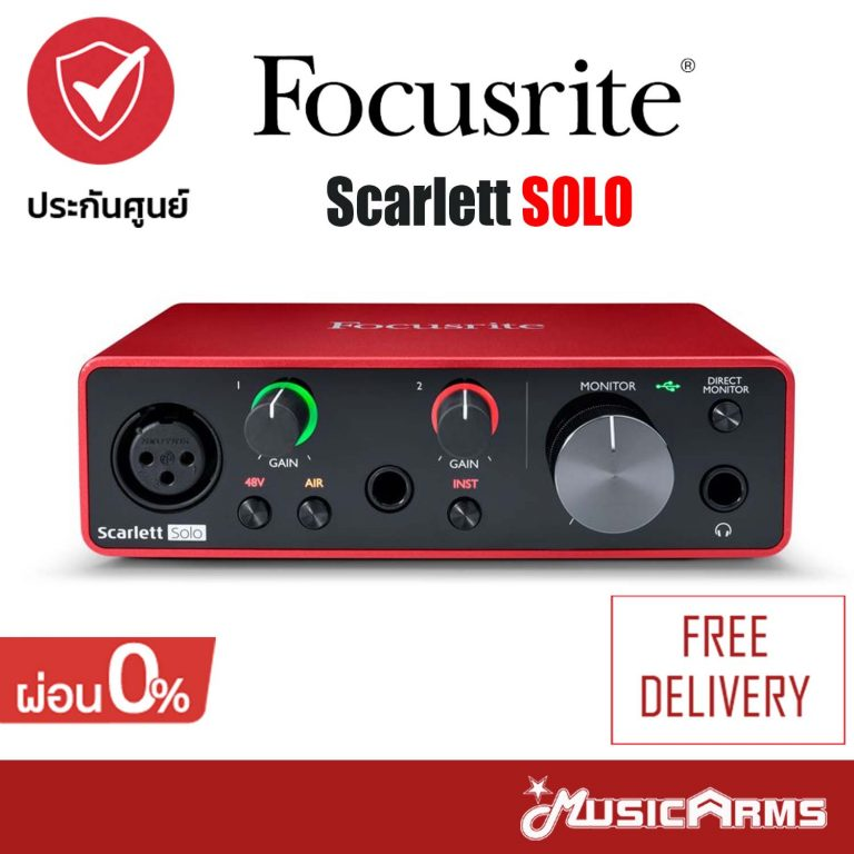 Cover interface Focusrite Scarlett Solo ขายราคาพิเศษ
