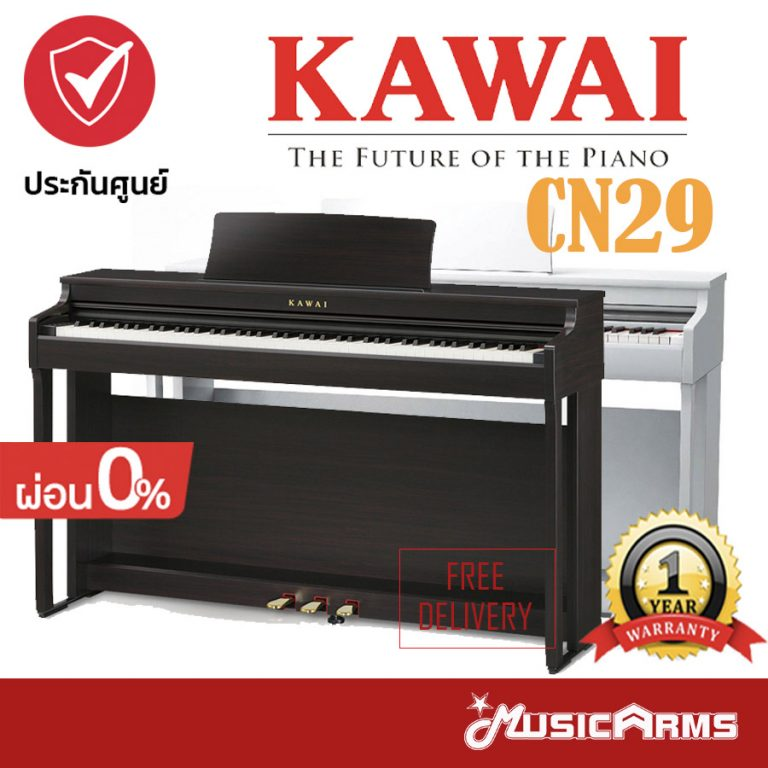 Cover Kawai CN29 ผ่อน ขายราคาพิเศษ