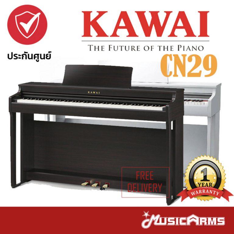 Cover Kawai CN29 ขายราคาพิเศษ