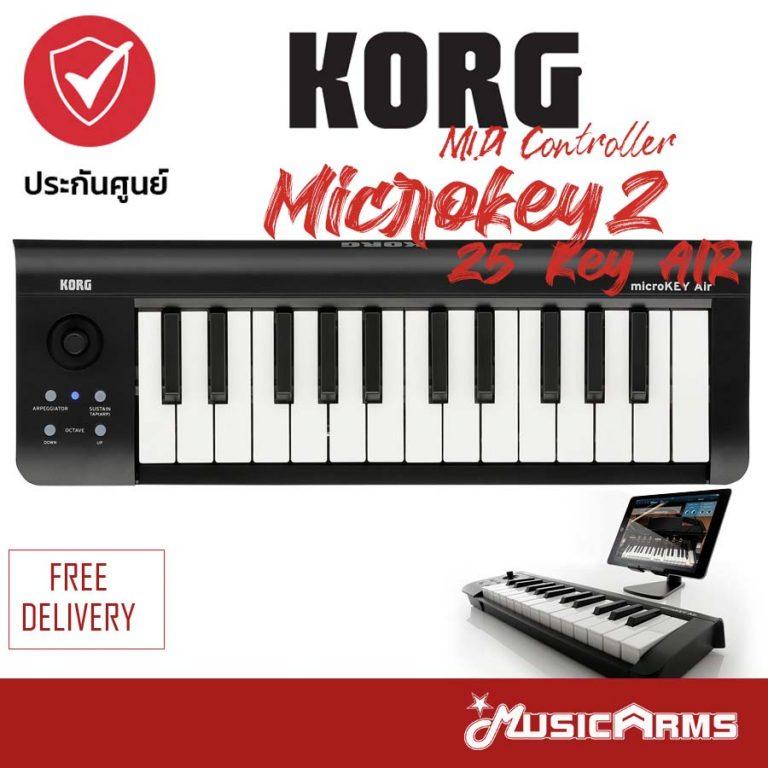คีย์บอร์ด KORG Microkey 2 ขายราคาพิเศษ