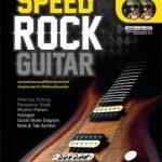 Speed Rock Guitar ลดราคาพิเศษ