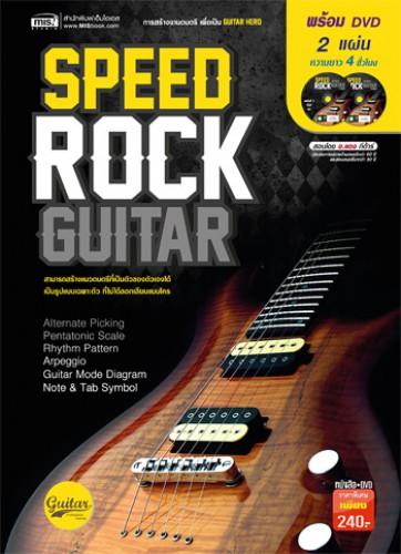 Speed Rock Guitar ขายราคาพิเศษ