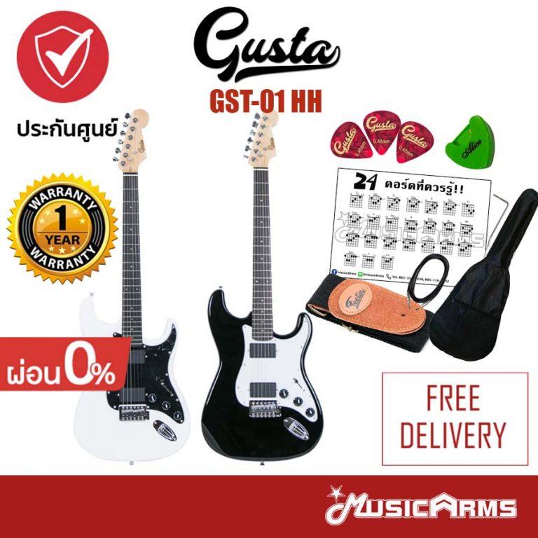 Cover กีต้าร์ไฟฟ้า Gusta GST-01 HH เซ็ท ขายราคาพิเศษ