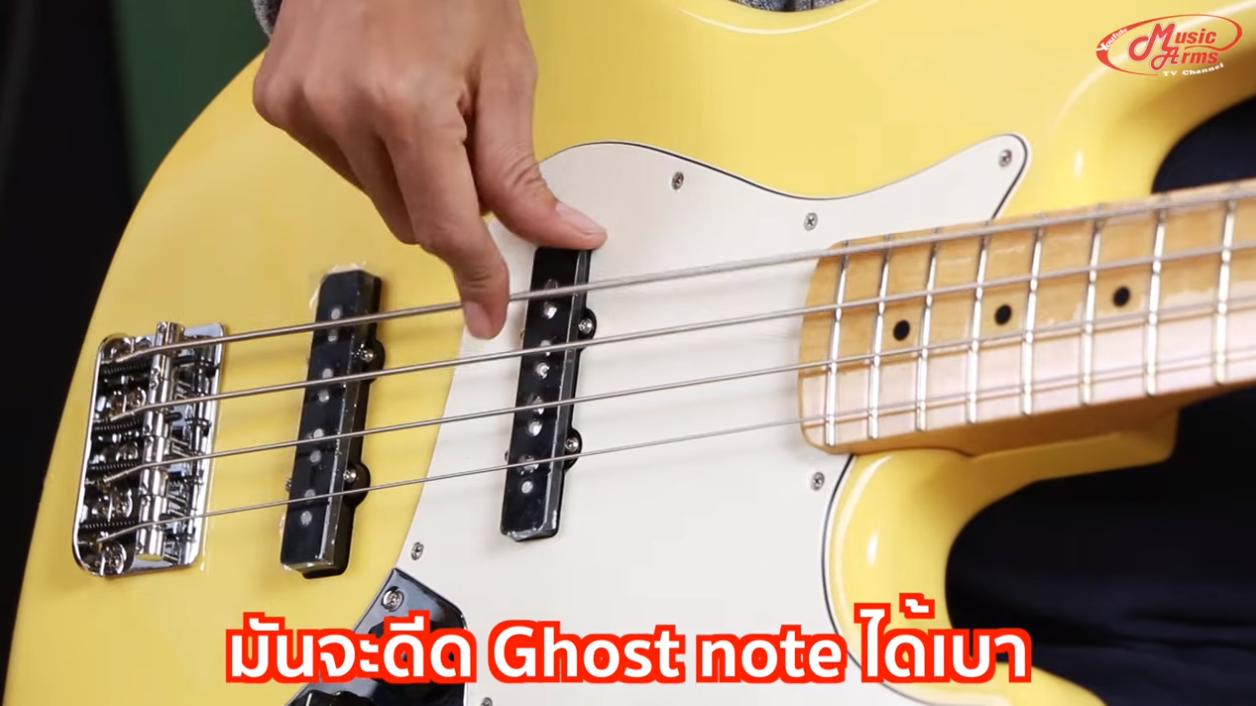 เล่น Ghost Note ยังไง