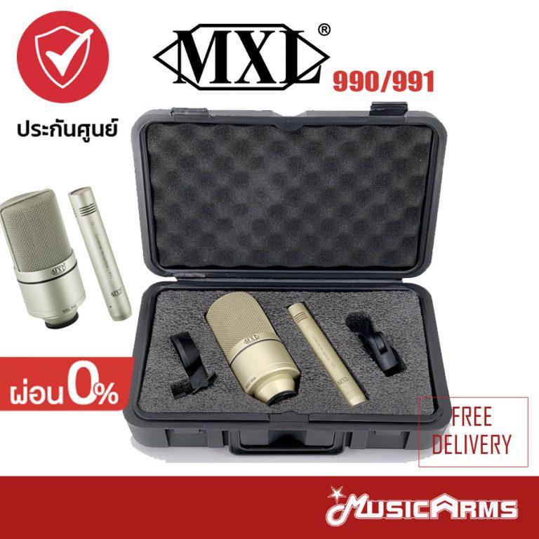 Cover ไมค์ MXL 990-991 ขายราคาพิเศษ