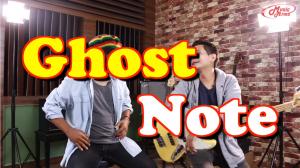 ประโยชน์ของ Ghost Note ที่ควรรู้ เสียงบอดๆ