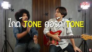 คอร์ด Tone ไกด์ Tone เล่นยังไง