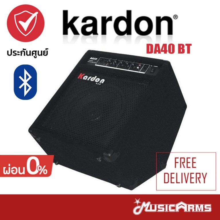 Cover แอมป์กลอง Kardon รุ่น DA40 BT คุณภาพ ขายราคาพิเศษ