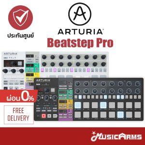 Arturia Beatstep Pro คีย์บอร์ด