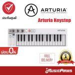 Cover Arturia Keystep สีขาว ขายราคาพิเศษ