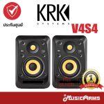 Cover KRK V4S4 ขายราคาพิเศษ