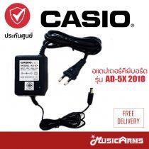 Cover casio อแดปเตอร์คีย์บอร์ด รุ่น AD-5X 2010 หัวจ่าย