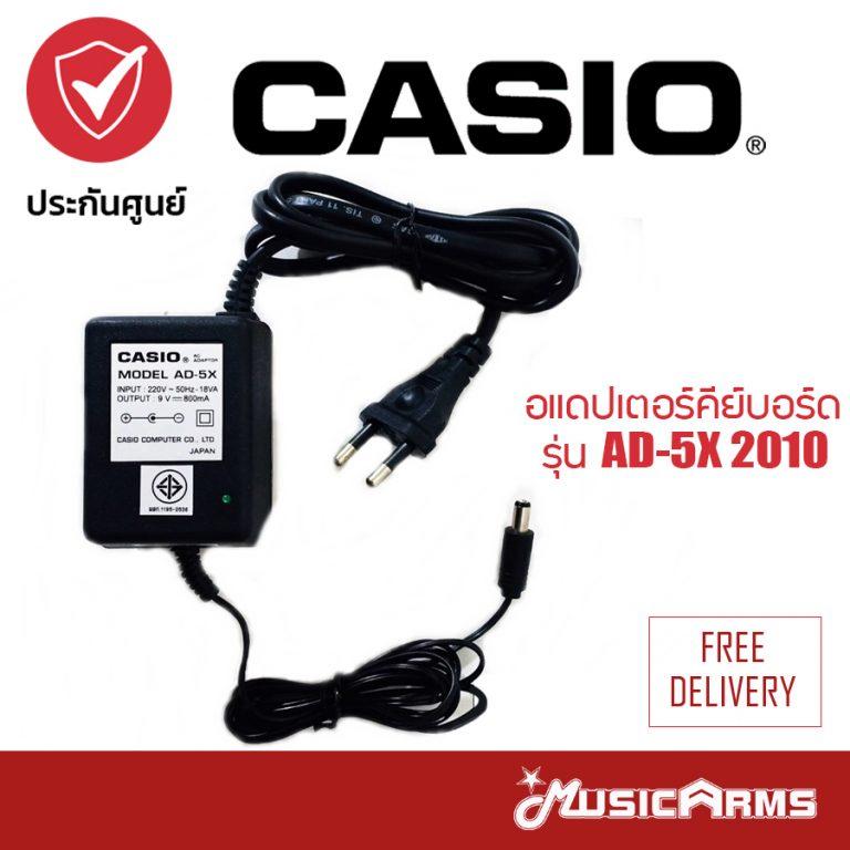 Cover casio อแดปเตอร์คีย์บอร์ด รุ่น AD-5X 2010 หัวจ่าย ขายราคาพิเศษ