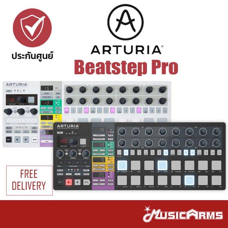 Arturia Beatstep Pro คีย์บอร์ด ขายราคาพิเศษ