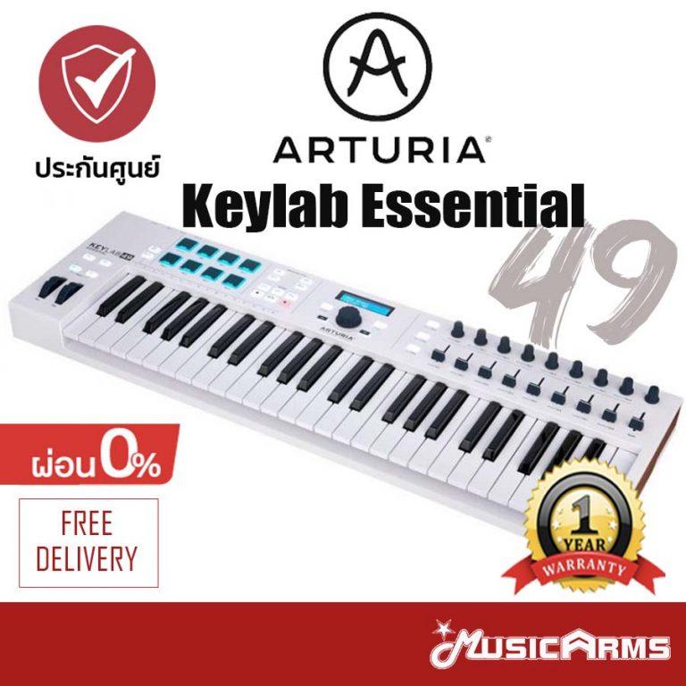 Arturia Keylab Essential 49 Midi Controller ขายราคาพิเศษ