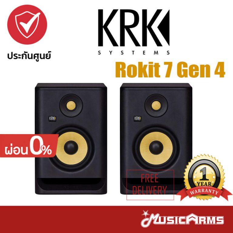 Cover KRK Rokit 7 Gen 4 ผ่อน ขายราคาพิเศษ