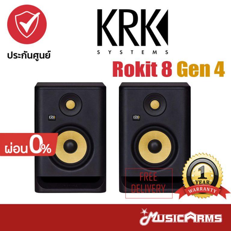 Cover KRK Rokit 8 Gen 4 ผ่อน ขายราคาพิเศษ