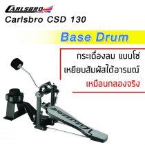 กระเดื่อง Carlsbro Pedal CSD130
