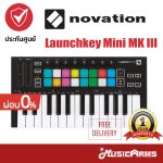 Cover Novation Launchkey Mini MK IIIผ่อน ขายราคาพิเศษ