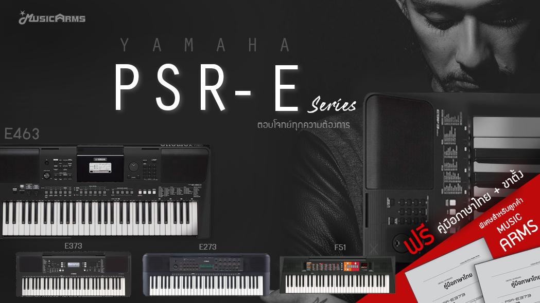 รวม Yamaha PSR-E series