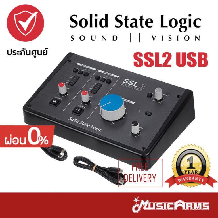 Cover Solid State Logic SSL2 USB ผ่อน ขายราคาพิเศษ