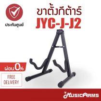 ขาตั้งกีต้าร์ JYC-J-J2