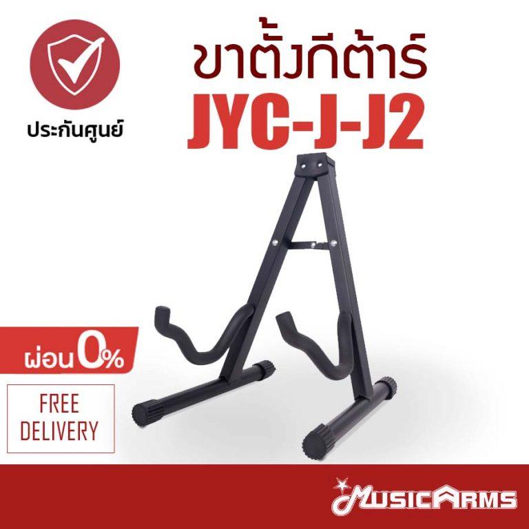 ขาตั้งกีต้าร์ JYC-J-J2 ขายราคาพิเศษ