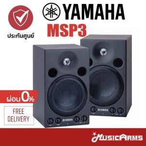 ลำโพงมอนิเตอร์ Yamaha