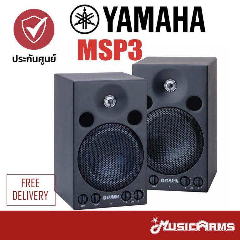 ลำโพงมอนิเตอร์ Yamaha ขายราคาพิเศษ