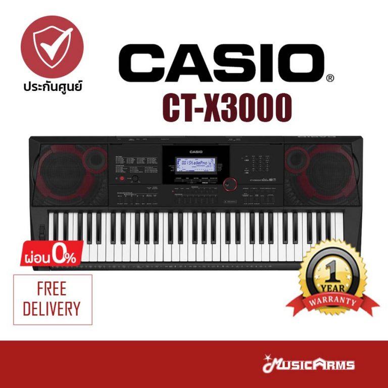 Casio CT-X3000 ผ่อน ขายราคาพิเศษ