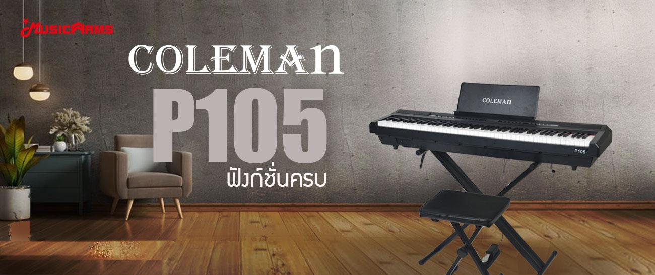 เปียโน Coleman P105