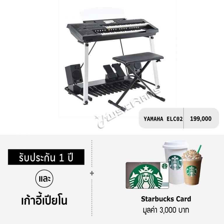 เปียโน YAMAHA-ELC-02 ขายราคาพิเศษ
