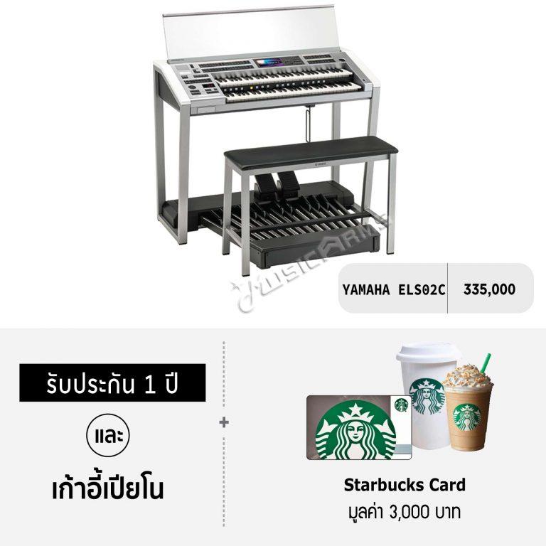 เปียโน YAMAHA-ELS-02-C-STAGEA ขายราคาพิเศษ