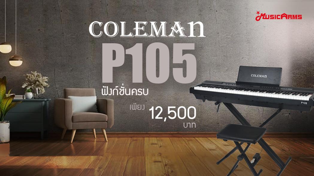 เปียโนไฟฟ้า Coleman P105