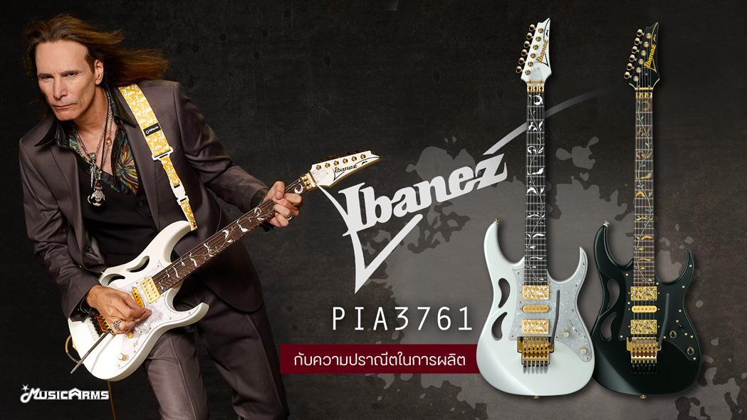กีตาร์ไฟฟ้า Ibanez Steve Vai Signature PIA 3761