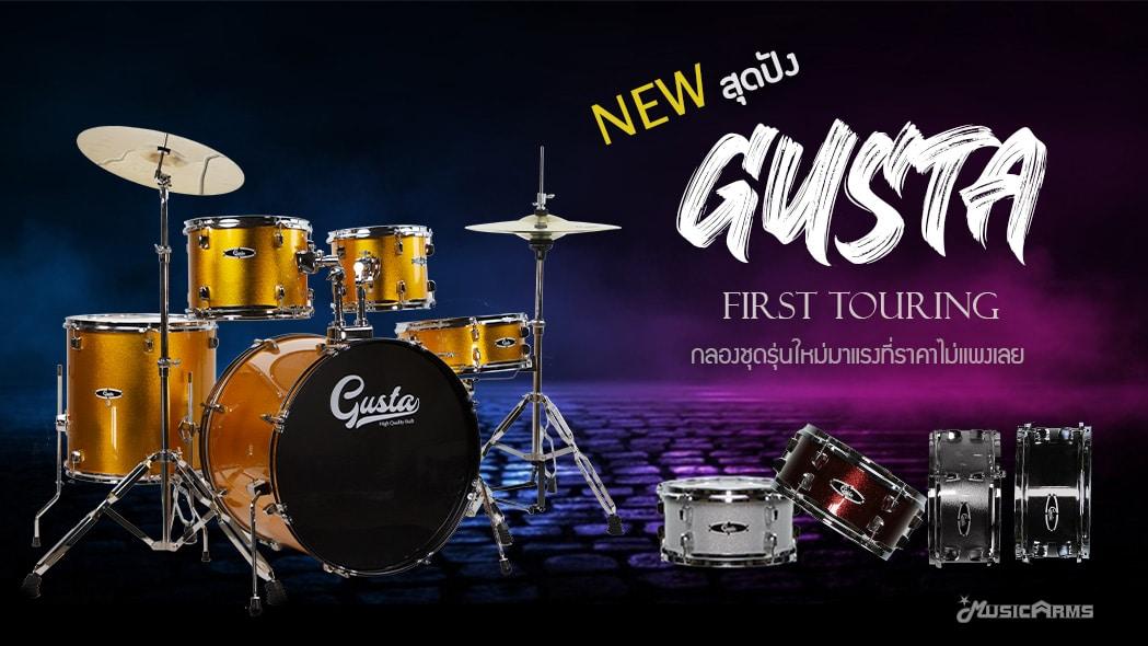 กลองชุด Gusta Touring