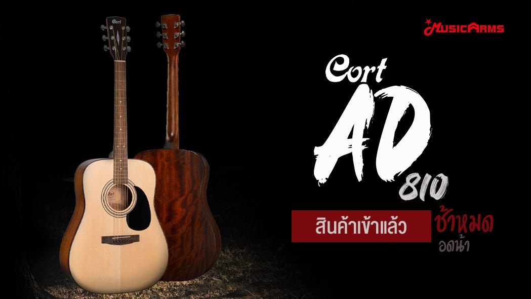 CORT AD810