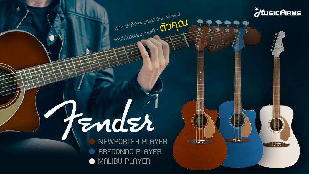 รวมสินค้าFender