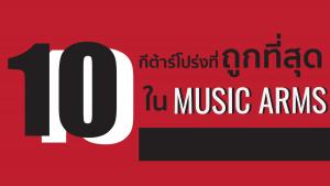 10 กีต้าร์โปร่งที่ถูกที่สุดใน Music Arms