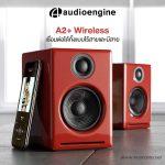 Audioengine A2+ Wireless ลดราคาพิเศษ