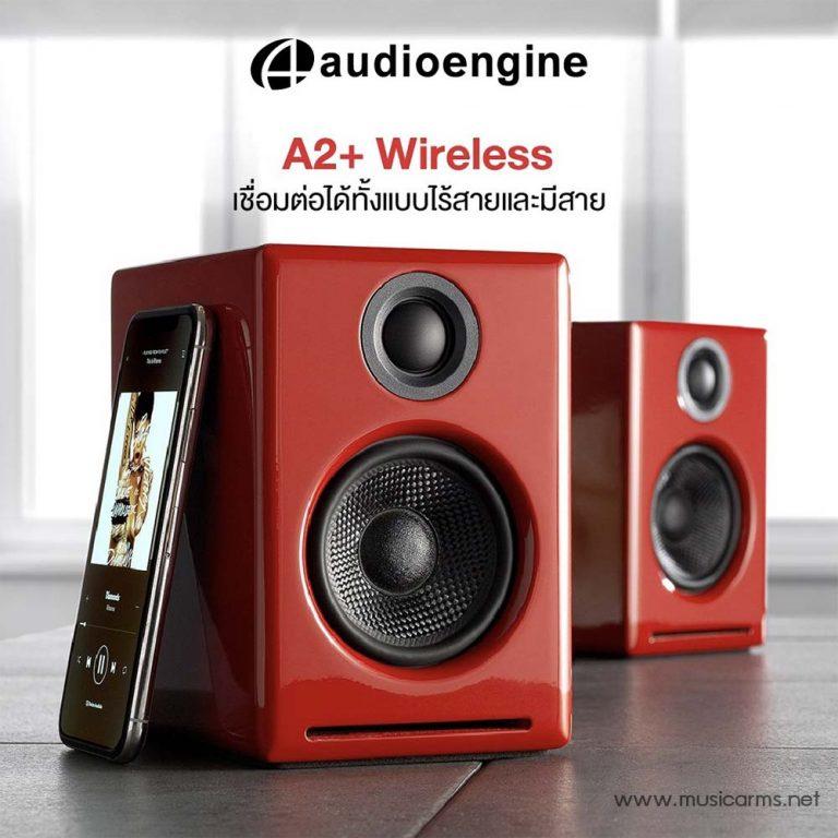 Audioengine A2+ Wireless ขายราคาพิเศษ