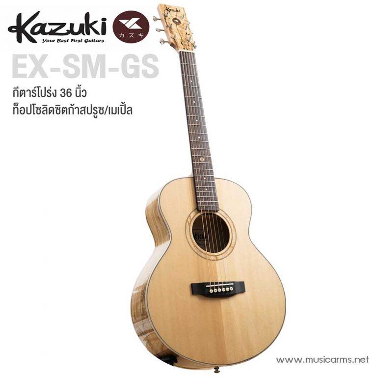 Kazuki EX-SM-GS ขายราคาพิเศษ