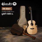 Kazuki VN EGA1 ลดราคาพิเศษ