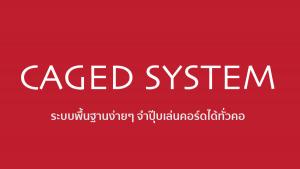CAGED SYSTEM จำปุ๊บเล่นคอร์ดได้ทั่วคอ